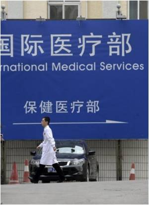 China's New Health Plan To Provide Basic Care For All By 2020