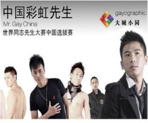 Mr Gay China Fears Hometown Return After World Gay Pageant