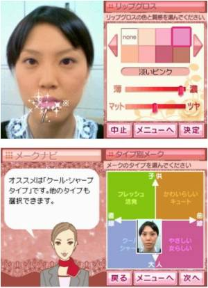Nintendo DS to Offer Beauty Solution for Japanese Women