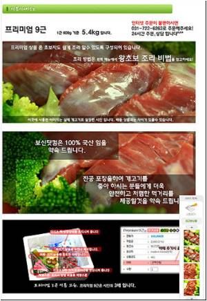 SKorean Online Dogmeat Retailer Closes Site Amid Uproar
